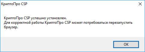 Scopul CryptoPro CSP. Scopul CryptoPro CSP Skzi CryptoPro csp versiunea și versiuni ulterioare