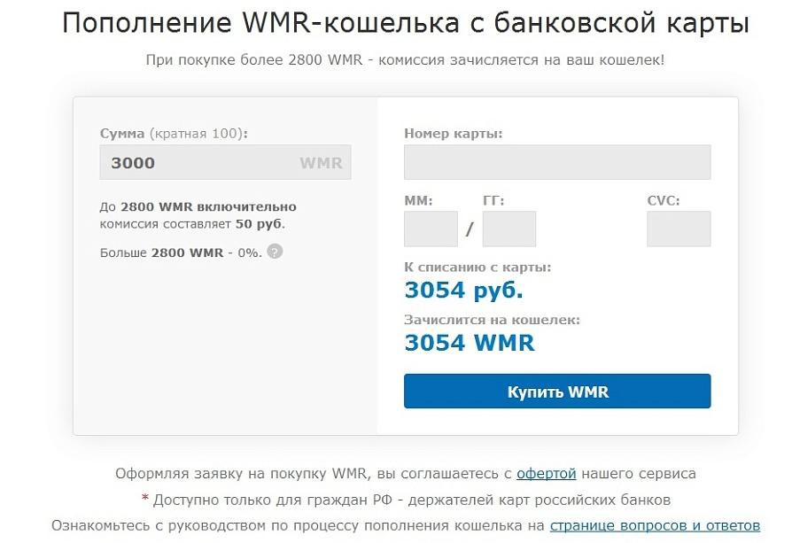 Cum sa faci bani pe webmoney: moduri reale - Finanțe personale -