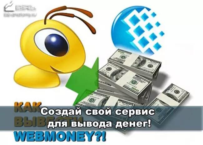 câștigați bani pe webmoney rapid