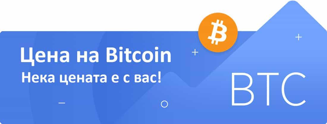 depozite Bitcoin la interes pentru