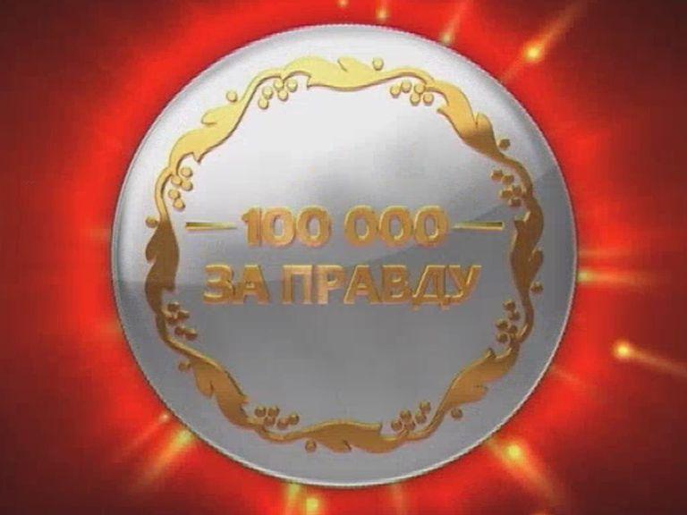 câștigați repede 100. 000
