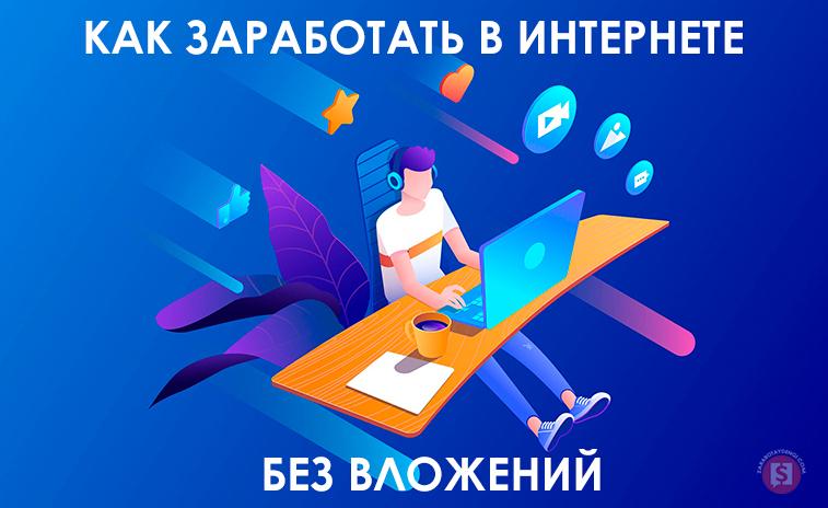 câștiguri rapide și dovedite pe internet