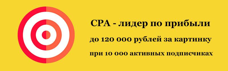 rețea CPA cum să începeți să câștigați