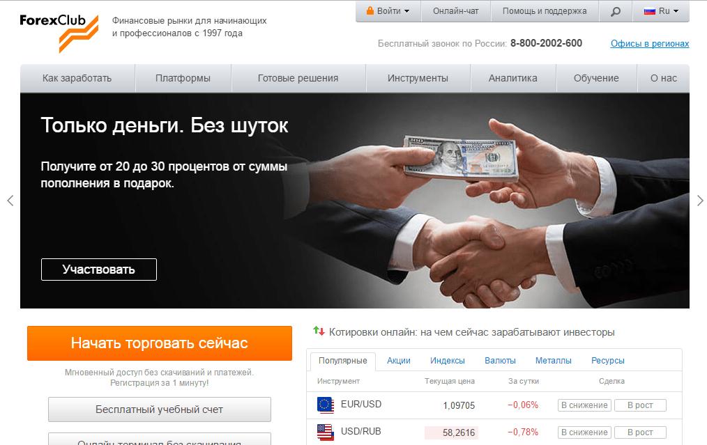 site- ul web al contului demonstrativ